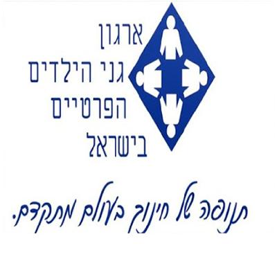 ארגון גני הילדים הפרטיים בישראל